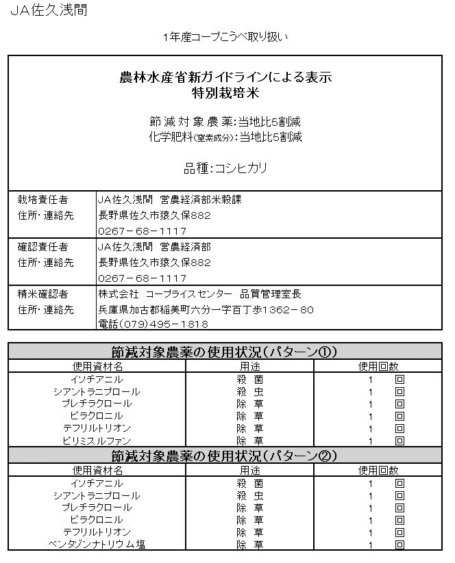 (30年産)長野県産こしひかり