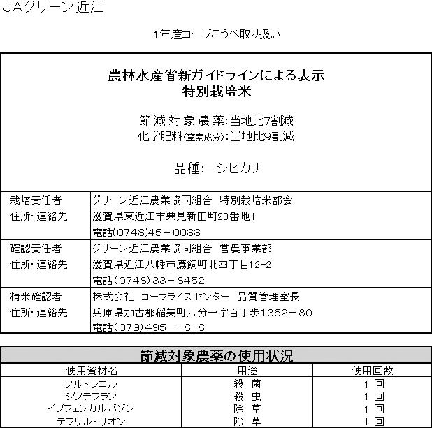 (1年産)滋賀県産こしひかり