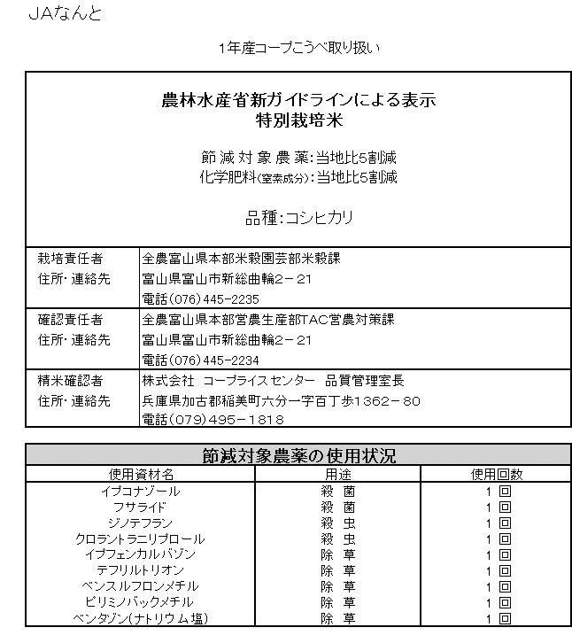 (30年産)富山県産こしひかり
